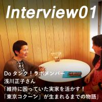 インタビュー01